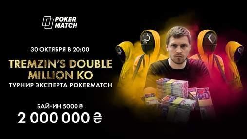 Охота на эксперта и 2 миллиона гривен: на PokerMatch пройдет грандиозный турнир