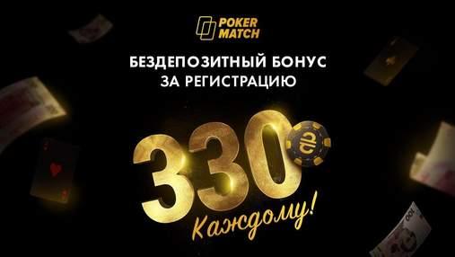 Щедрые подарки от PokerMatch: 330 гривен – каждому